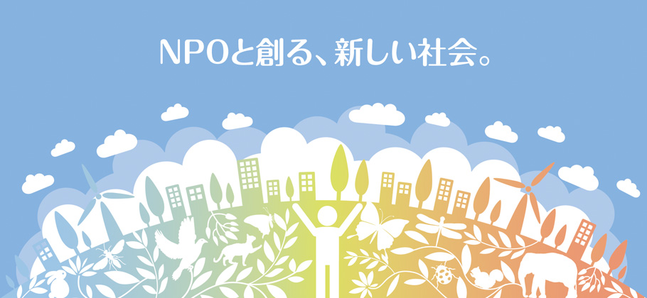 NPOは市民の目線で、これからの社会を築いていきます。